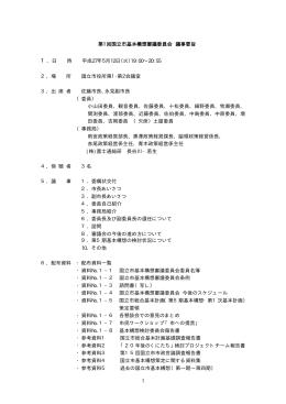 第1回国立市基本構想審議委員会議事要旨 (PDF形式:24.4KB)