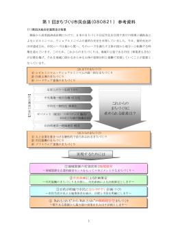資料(PDF:1.3MB)