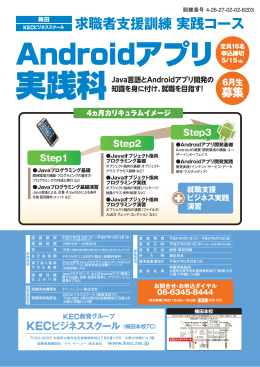 Androidアプリ実践科