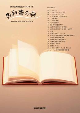 テキストガイド(PDF:1.9MB) - 東洋経済 ONLINE STORE