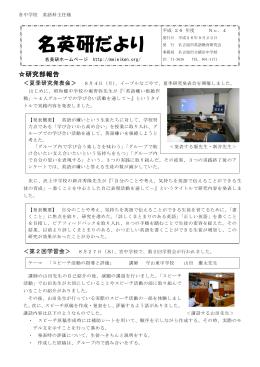 第4号 - 名古屋英語教育研究会