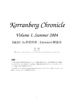 Korranberg Chronicle