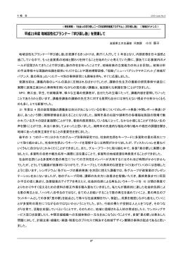 27 小川 萌子 地域活性化プランナー「学び直し塾」を受講するきっかけは