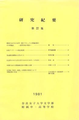 第22集 1981