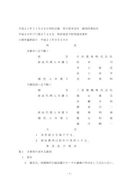 ワ - 特許事務所 大阪 大槻国際特許事務所