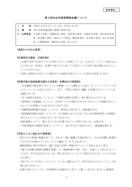 第5回仙台市経営戦略会議について