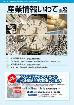 産業情報いわてVOL.53