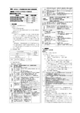 平成24年度府中緑ヶ丘中学校区報告書(PDF文書)