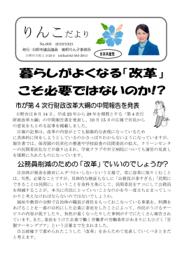 605 - 奥野りん子