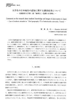 大学生の日本地名の認知に関する調査結果について