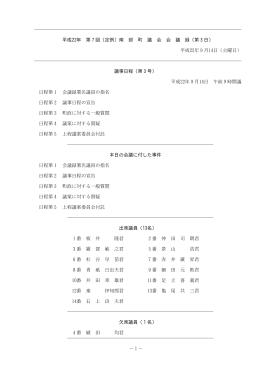 一般質問 (PDF版 563KB)