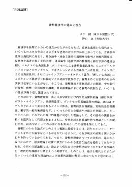 〔共通論題〕