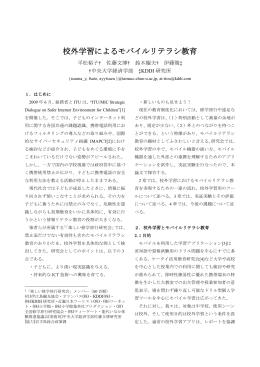 PDFファイル - 楽しい修学旅行研究会