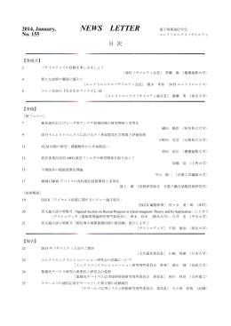 一括PDFファイル - 電子情報通信学会