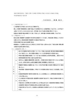 高萩市教育委員会「教育に関する事務の管理及び執行の状況の点検