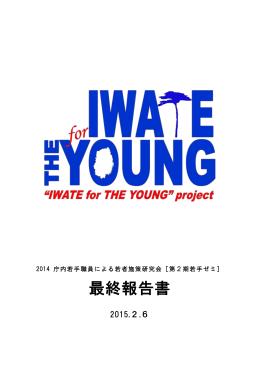 若手ゼミ最終報告書 (PDFファイル 1.5MB)