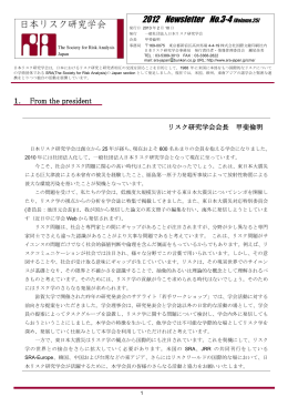 2012 NEWS LETTER No3-2