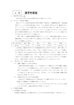 高学年部の取組 - 京都市教育委員会