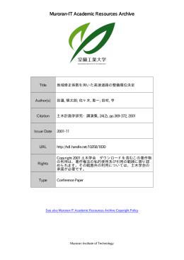 Page 1 Page 2 【土木計画学研究ー講演集 地24 (2) 200ー年ーー月
