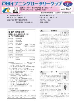 ダウンロード - 戸田イブニングロータリークラブ