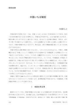 中国いちば雑記 - 中国現代史研究会
