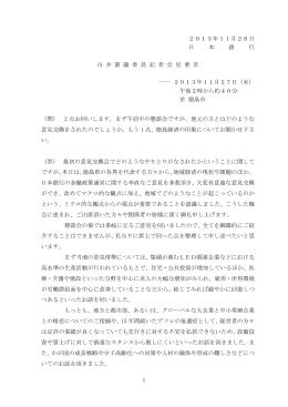 白井審議委員記者会見(11月27日)要旨 [PDF 256KB]