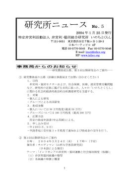 研究所ニュース No.5 - 非営利・協同総研いのちとくらし