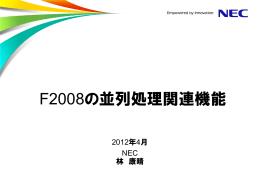 F2008のCoarray等 並列処理関連機能について
