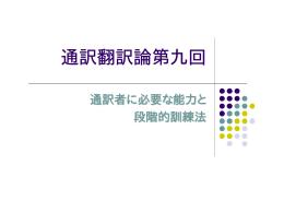 通訳の訓練(PDF)
