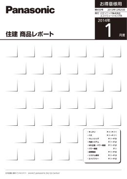 住建 商品レポート - 電気・建築設備エコソリューション