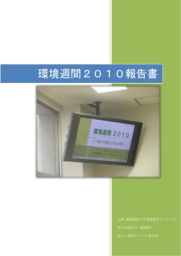 環境週間2010報告書 - 慶應義塾大学環境サークルECO
