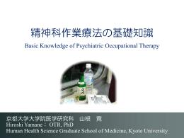 作業療法の基礎知識
