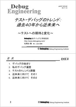 講演資料 (PDF: 611KB) - JaSSTソフトウェアテストシンポジウム