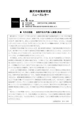 藤沢市政策研究室 ニュースレター