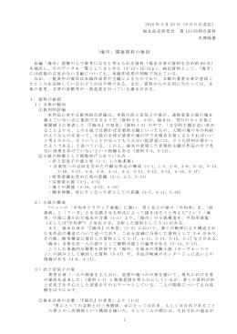 PDFファイル - 福永武彦研究会