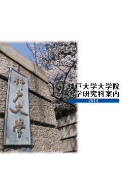 神戸大学大学院 法学研究科案内 神戸大学大学院 法学研究科案内