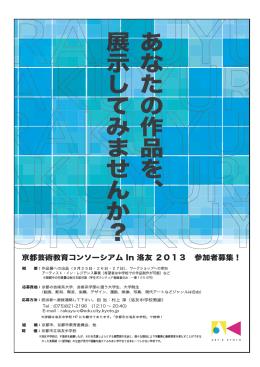 洛友中学校文化祭案内 - Art-e kyoto 京都芸術教育コンソーシアム
