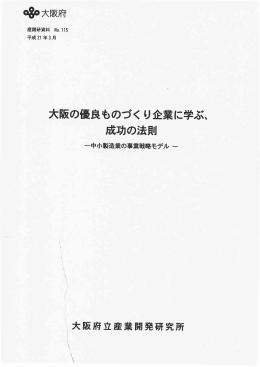 No.115 大阪の優良ものづくり企業に学ぶ、成功の法則