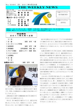 4/12 PETS報告 - 鴨川ロータリークラブ