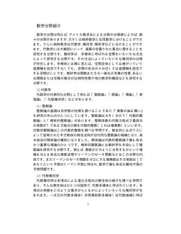 数学分野紹介