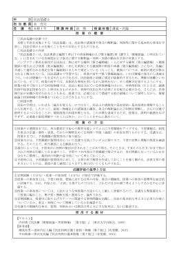 科 目 民法基礎3 担 当 教 員 金 亮完 受 講 生 未修1年 開 講 時 期 前 期