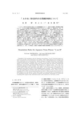 「Aの B」型名詞句の日英翻訳規則について - 計算機C研究室