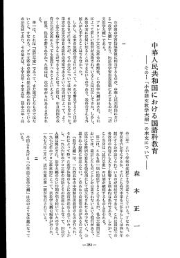 中華人民共和国における国語科教育