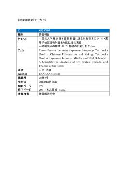 『計量国語学』アーカイブ ID KK280801 種別 調査報告