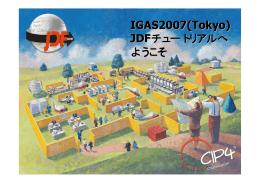 IGAS2007(Tokyo) JDFチュートリアルへ ようこそ