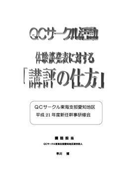 QCサ-クル東海支部愛知地区 平成 21 年度新任幹事研修会