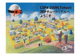 CIP4 2008(Tokyo) JDFチュートリアルへ ようこそ