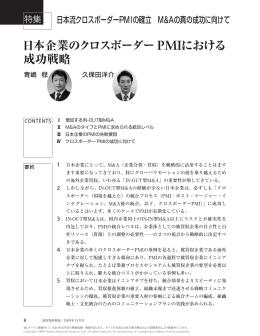 日本企業のクロスボーダー PMIにおける 成功戦略