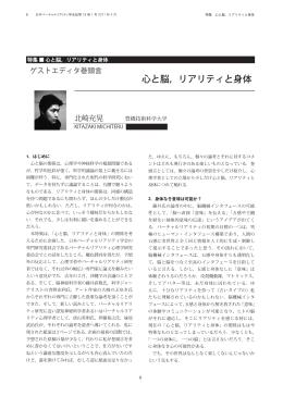 心と脳,リアリティと身体 - 日本バーチャルリアリティ学会