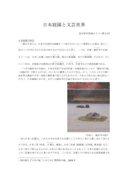 日本庭園の世界と文芸PDF